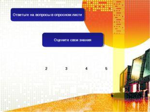 Ответьте на вопросы в опросном листе Оцените свои знания На начало урока 23
