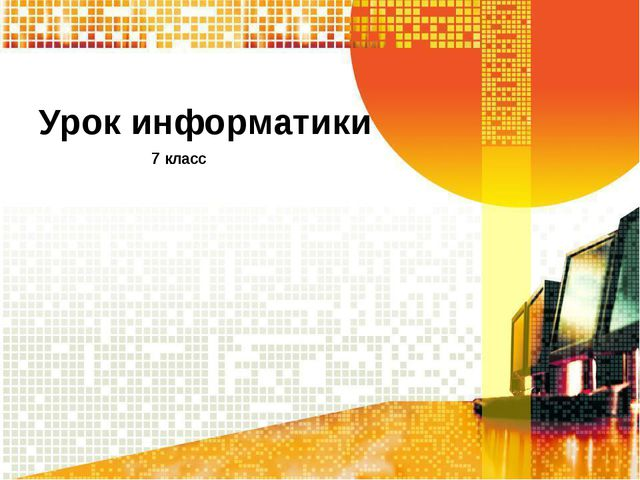 Урок информатики 7 класс Михайлов Александр Васильевич - учитель информатики...