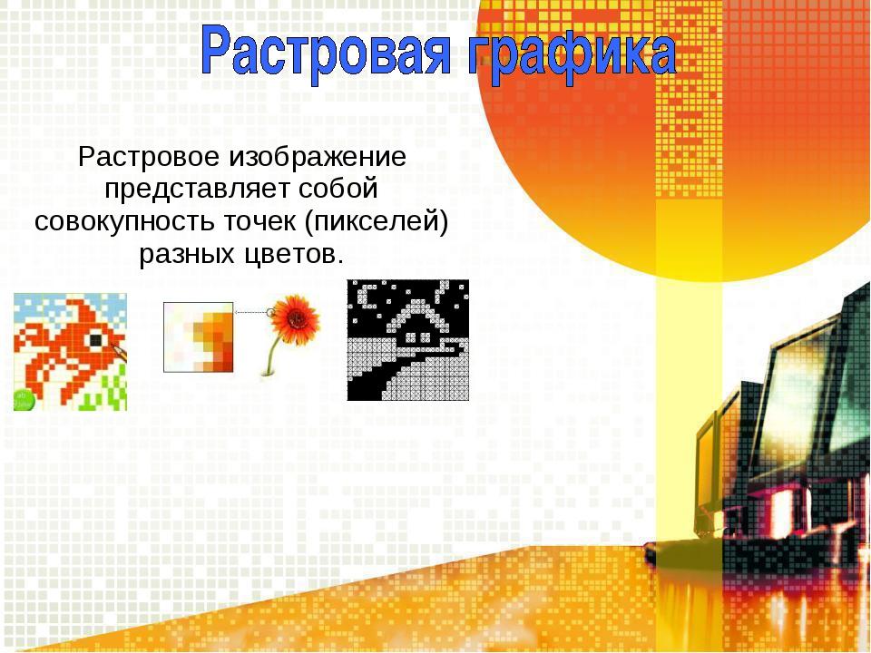 Растровое изображение представляет собой совокупность точек (пикселей) разных...