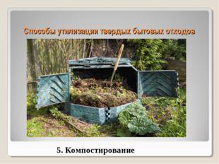 Способы утилизации твердых бытовых отходов 5. Компостирование