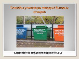 Способы утилизации твердых бытовых отходов 1. Переработка отходов во вторично