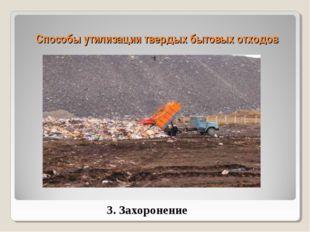 Способы утилизации твердых бытовых отходов 3. Захоронение