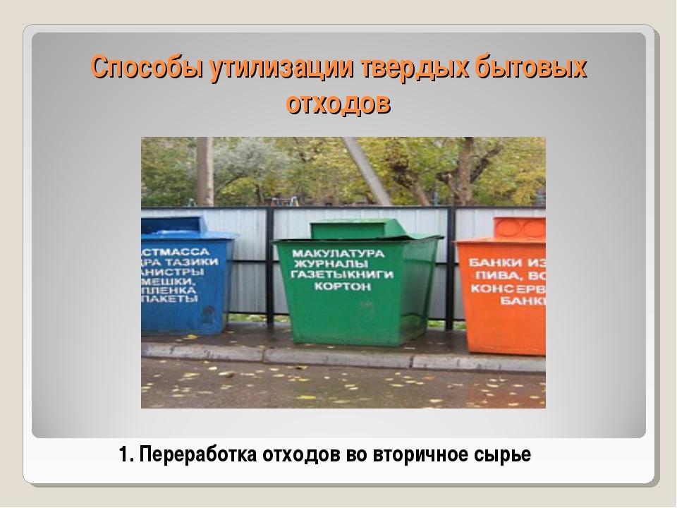 Способы утилизации твердых бытовых отходов 1. Переработка отходов во вторично...