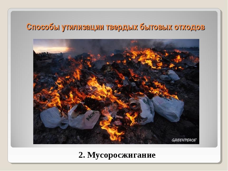 Способы утилизации твердых бытовых отходов 2. Мусоросжигание