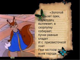 «Золотой грызет орех, Изумрудец вынимает, а скорлупку собирает, Кучки равны