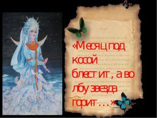 «Месяц под косой блестит, а во лбу звезда горит…»