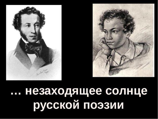 … незаходящее солнце русской поэзии