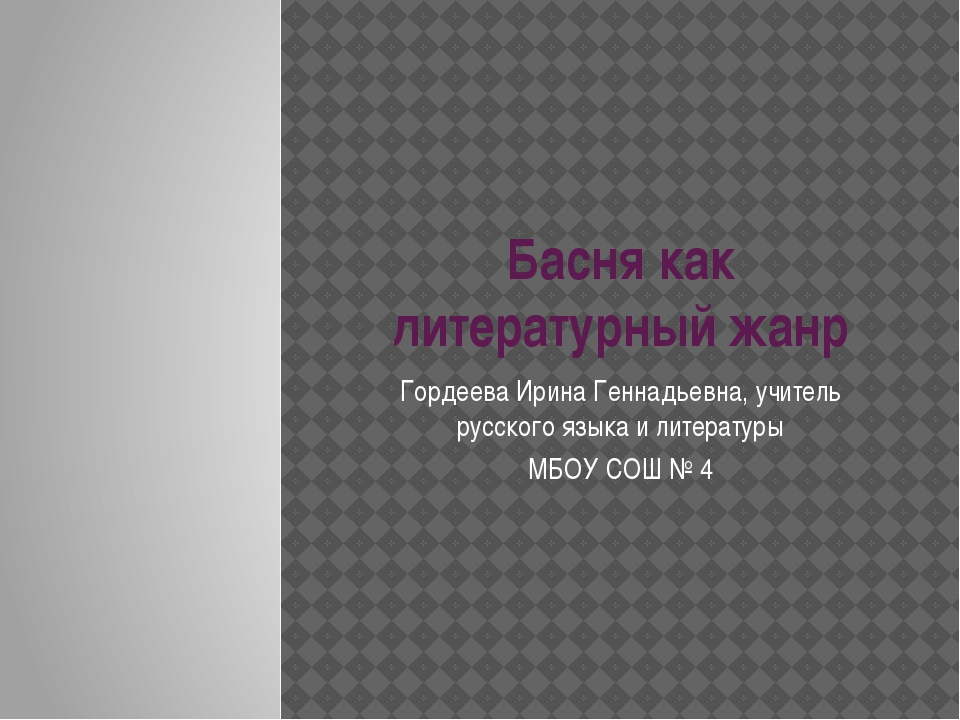 Басня как литературный жанр Гордеева Ирина Геннадьевна, учитель русского язык...