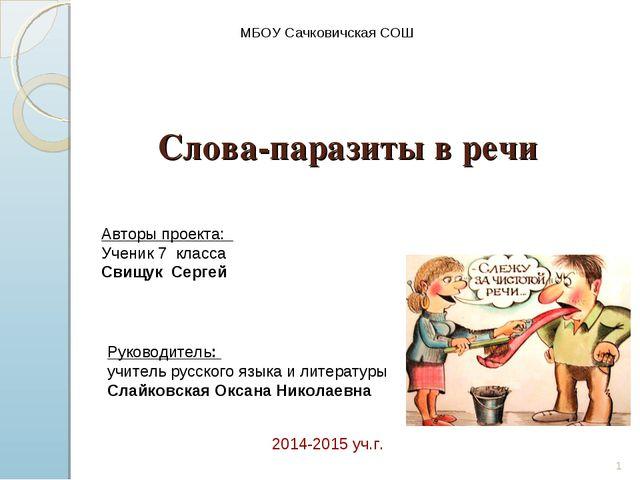 * МБОУ Сачковичская СОШ Слова-паразиты в речи Авторы проекта: Ученик 7 класса...