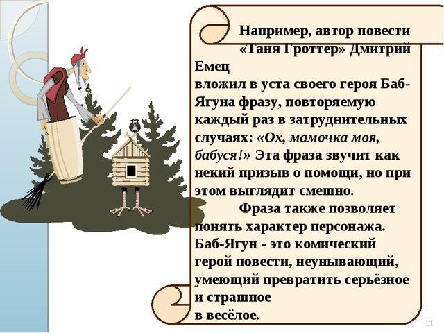 Например, автор повести «Таня Гроттер» Дмитрий Емец вложил в уста своего ге...