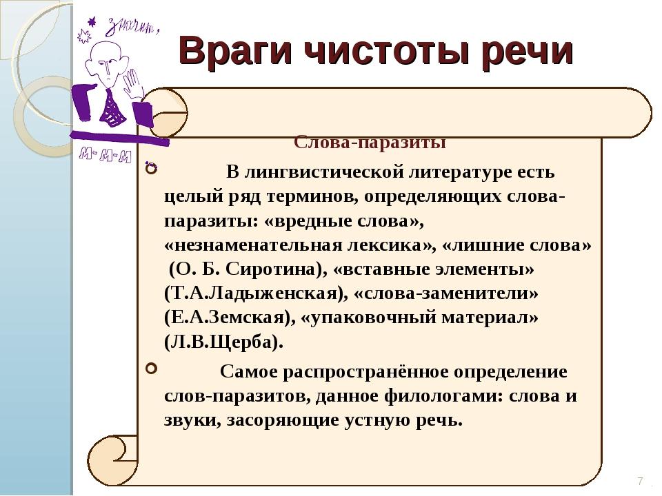 * Слова-паразиты В лингвистической литературе есть целый ряд терминов, опреде...