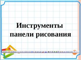 Инструменты панели рисования Л.С. Атанасян. Геометрия 10-11