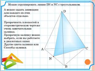 А В С D N Можно сгруппировать линии DN и NC с треугольником. А можно задать