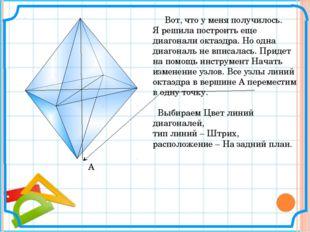 Вот, что у меня получилось. Я решила построить еще диагонали октаэдра. Но од