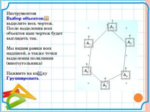 Инструментом Выбор объектов выделите весь чертеж. После выделения всех объект