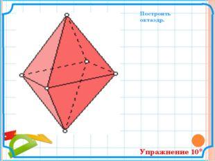 Упражнение 10* Построить октаэдр.