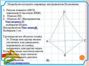Попробуем построить пирамиду инструментом Полилиния. Рисуем ломаную АВСD, зам