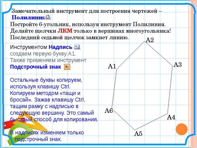 Замечательный инструмент для построения чертежей – Полилиния Постройте 6-угол...