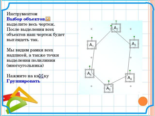 Инструментом Выбор объектов выделите весь чертеж. После выделения всех объект...