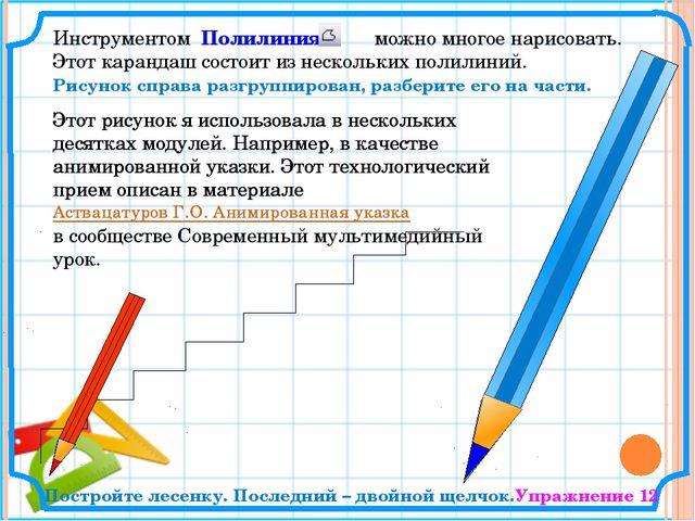 Инструментом Полилиния можно многое нарисовать. Этот карандаш состоит из неск...