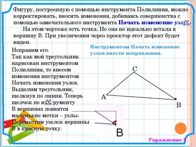 Фигуру, построенную с помощью инструмента Полилиния, можно корректировать, вн...