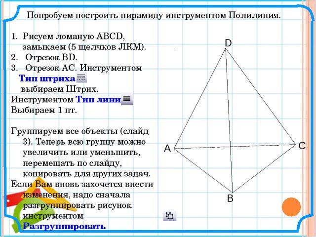 Попробуем построить пирамиду инструментом Полилиния. Рисуем ломаную АВСD, зам...
