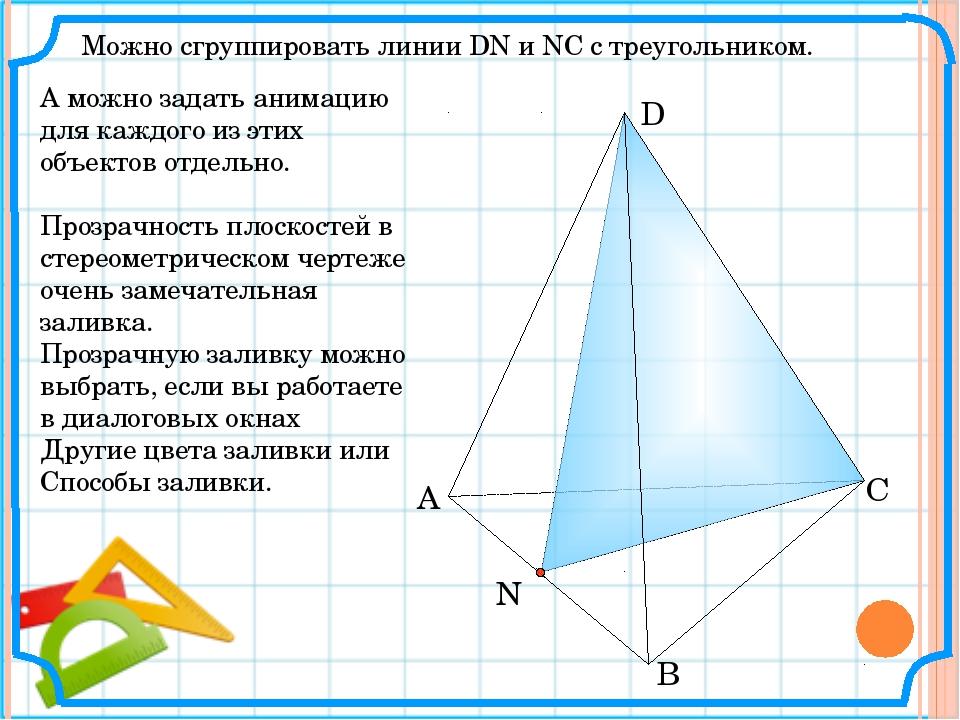 А В С D N Можно сгруппировать линии DN и NC с треугольником. А можно задать...