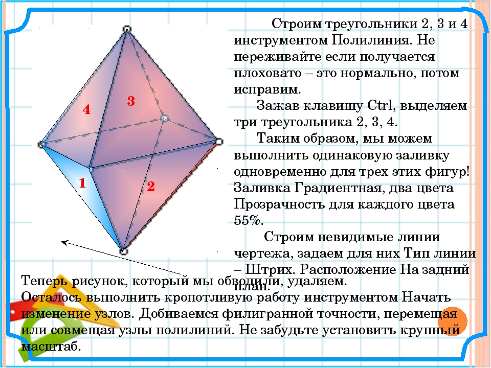 Строим треугольники 2, 3 и 4 инструментом Полилиния. Не переживайте если пол...