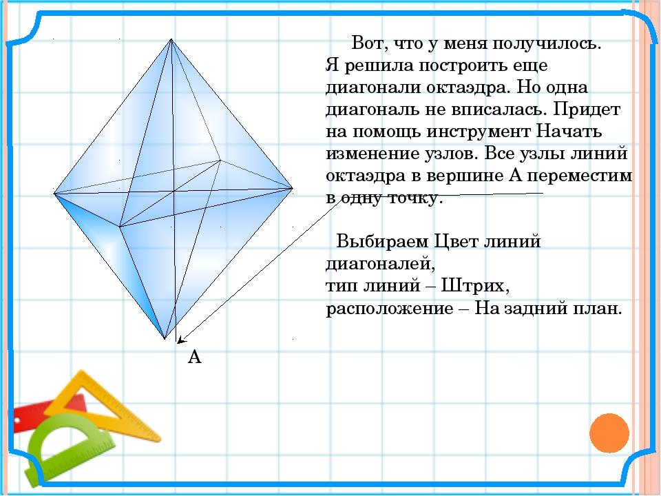 Вот, что у меня получилось. Я решила построить еще диагонали октаэдра. Но од...