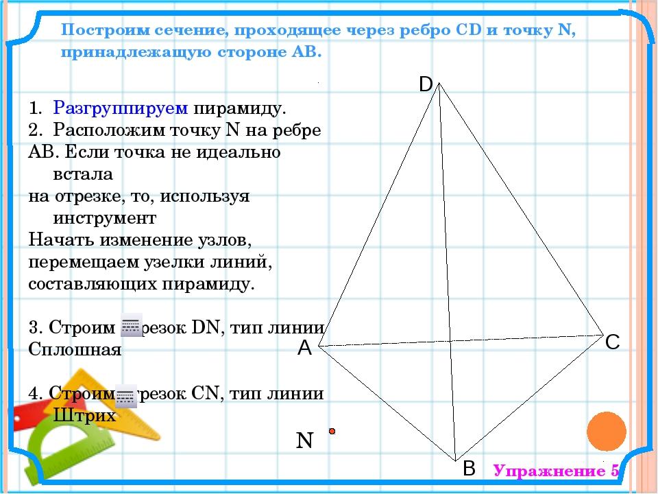Разгруппируем пирамиду. Расположим точку N на ребре АВ. Если точка не идеальн...