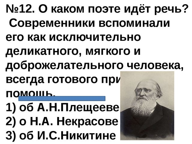 №12. О каком поэте идёт речь? Современники вспоминали его как исключительно д...
