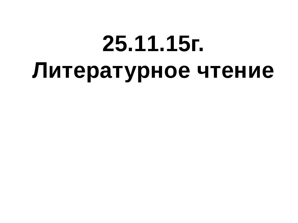 25.11.15г. Литературное чтение