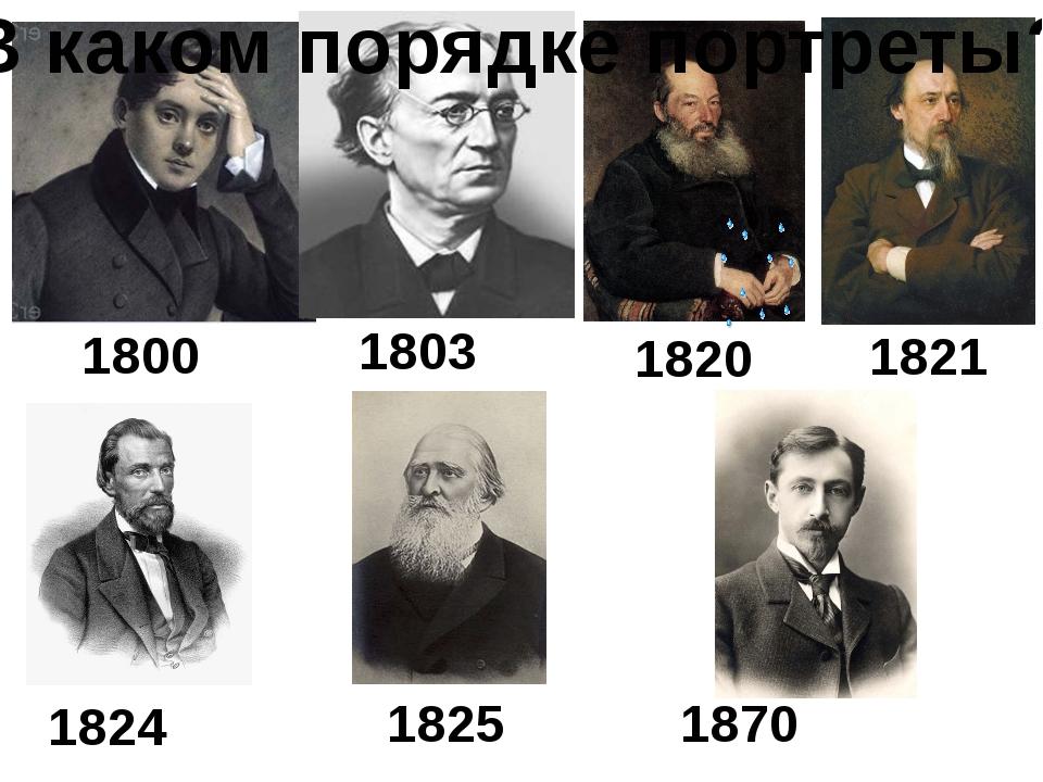 1800 1803 1820 1821 1824 1825 1870 В каком порядке портреты?