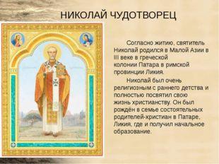 НИКОЛАЙ ЧУДОТВОРЕЦ Согласно житию, святитель Николай родился вМалой Азиив I