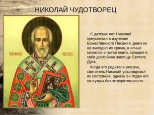 НИКОЛАЙ ЧУДОТВОРЕЦ С детских лет Николай преуспевал в изучении Божественного