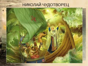 Святитель Николай является покровителем мореплавателей, к которому часто обра