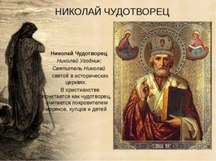 НИКОЛАЙ ЧУДОТВОРЕЦ Николай Чудотворец; Николай Угодник; Святитель Николай