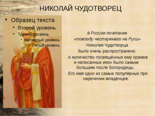 ВРоссии почитание «повсюду чествуемаго на Руси» Николая Чудотворца было очен