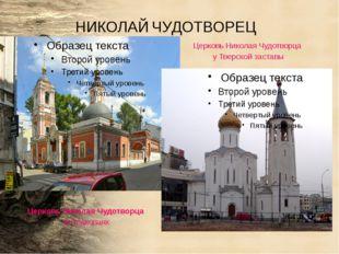 ЦерковьНиколаяЧудотворца в Подкопаях ЦерковьНиколаяЧудотворца у Тверско