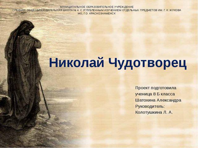 Николай Чудотворец Проект подготовила ученица 8 Б класса Шатохина Александра...
