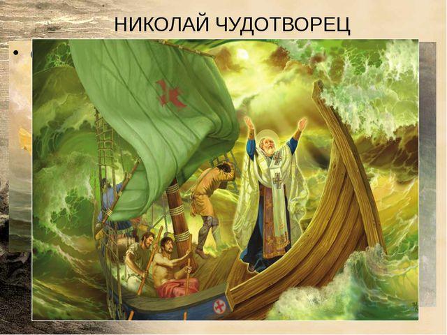 Святитель Николай является покровителем мореплавателей, к которому часто обра...