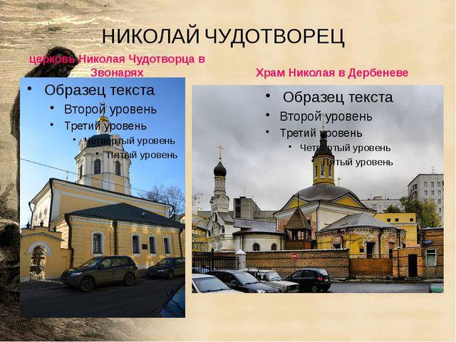 церковь Николая Чудотворца в Звонарях Храм Николая в Дербеневе