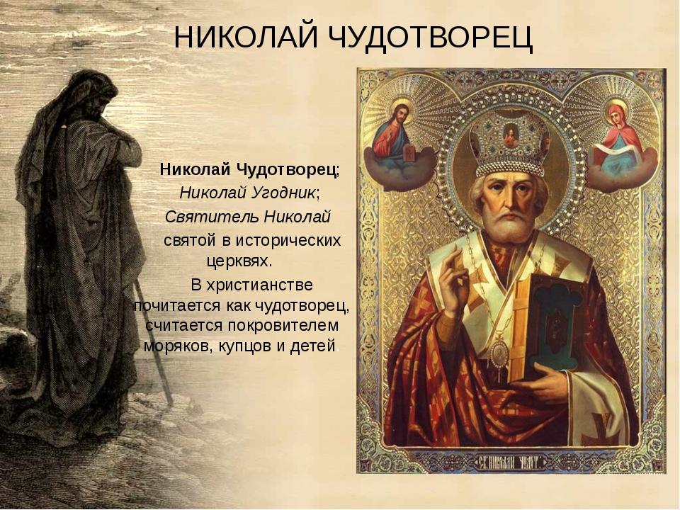 НИКОЛАЙ ЧУДОТВОРЕЦ Николай Чудотворец; Николай Угодник; Святитель Николай...