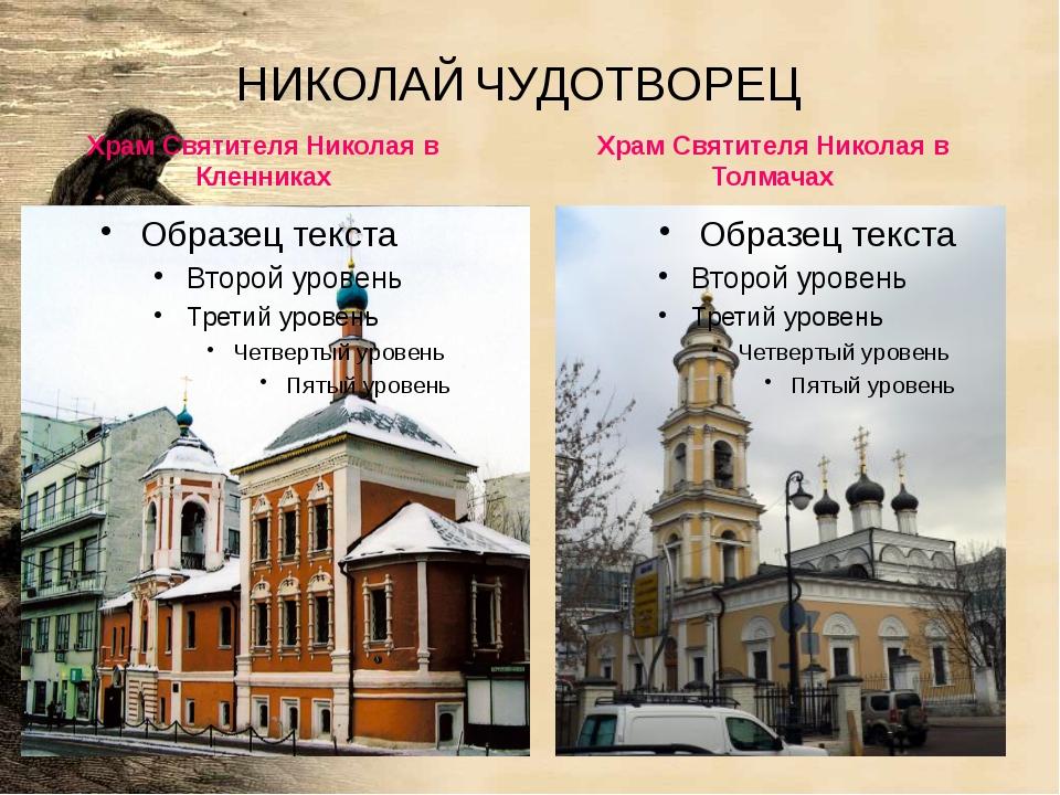 Храм Святителя Николая в Кленниках Храм Святителя Николая в Толмачах