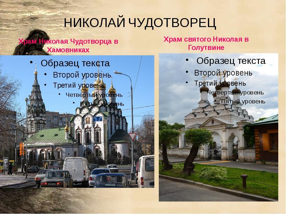 Храм Николая Чудотворца в Хамовниках Храм святого Николая в Голутвине