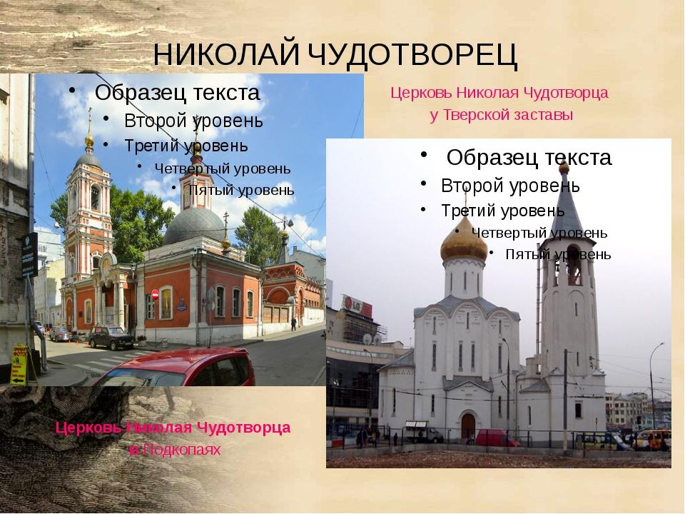 ЦерковьНиколаяЧудотворца в Подкопаях ЦерковьНиколаяЧудотворца у Тверско...