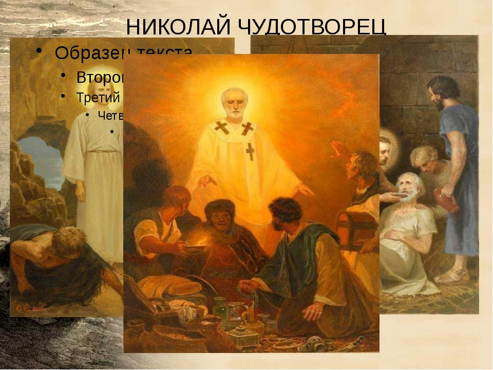 Ещё при жизни своей святитель Николай прославился как умиротворитель враждующ...