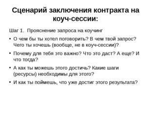 Сценарий заключения контракта на коуч-сессии: Шаг 1. Прояснение запроса на ко