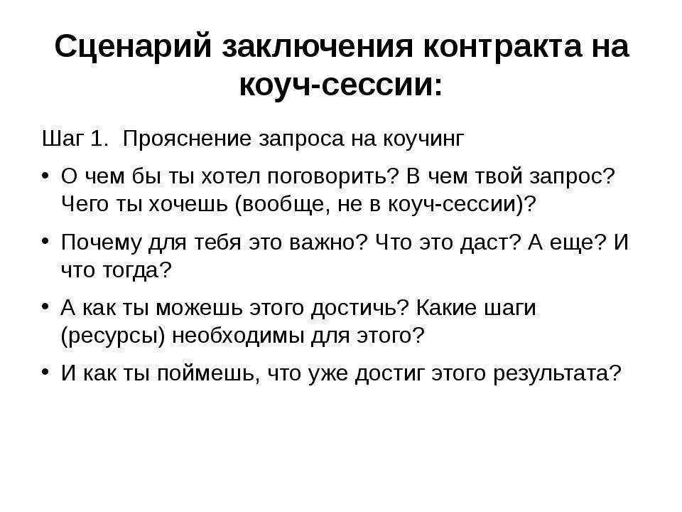 Сценарий заключения контракта на коуч-сессии: Шаг 1. Прояснение запроса на ко...