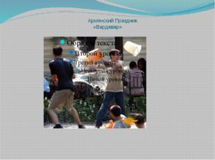 Армянский Праздник «Вардавар»